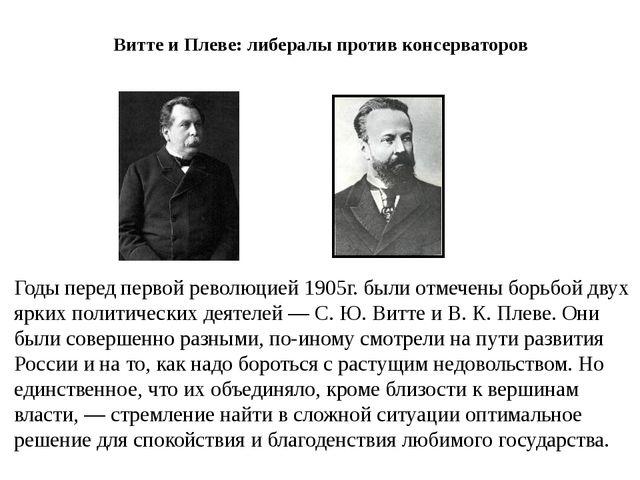 Витте и Плеве: либералы против консерваторов Годы перед первой революцией 190...
