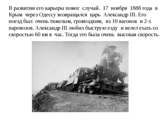 В развитии его карьеры помог случай. 17 ноября 1888 года в Крым через Одессу...