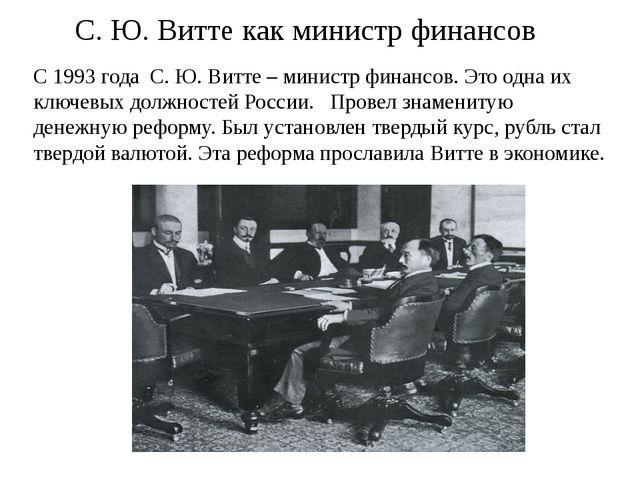 С. Ю. Витте как министр финансов С 1993 года С. Ю. Витте – министр финансов....