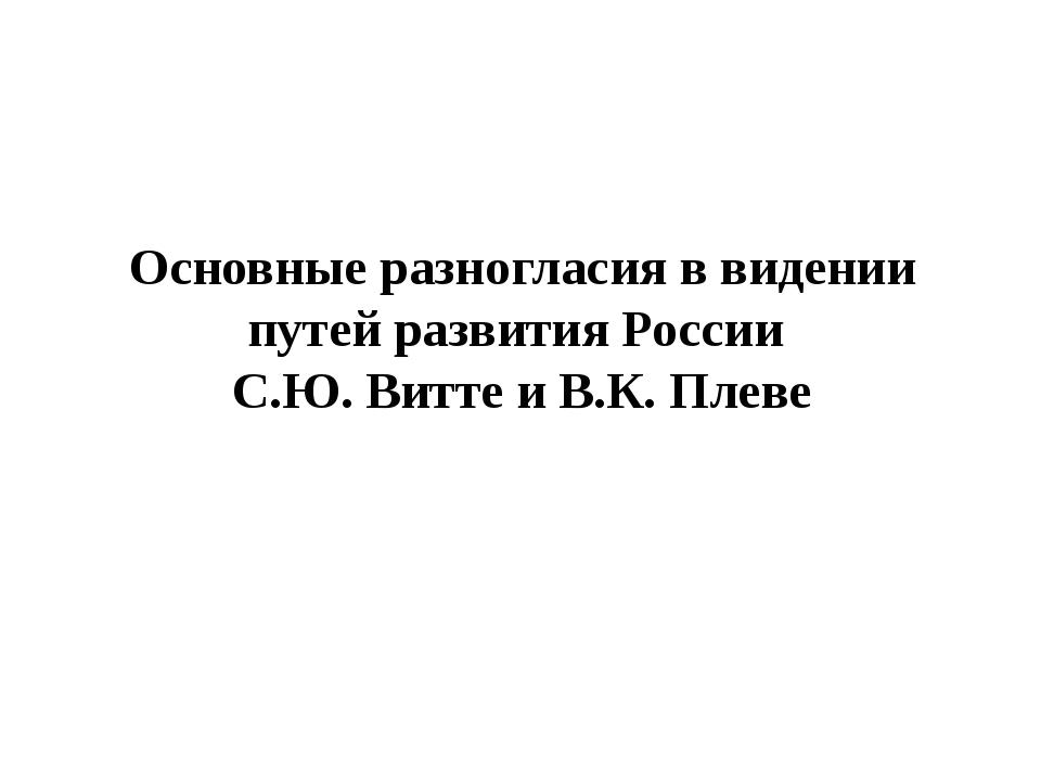 Основные разногласия в видении путей развития России С.Ю. Витте и В.К. Плеве