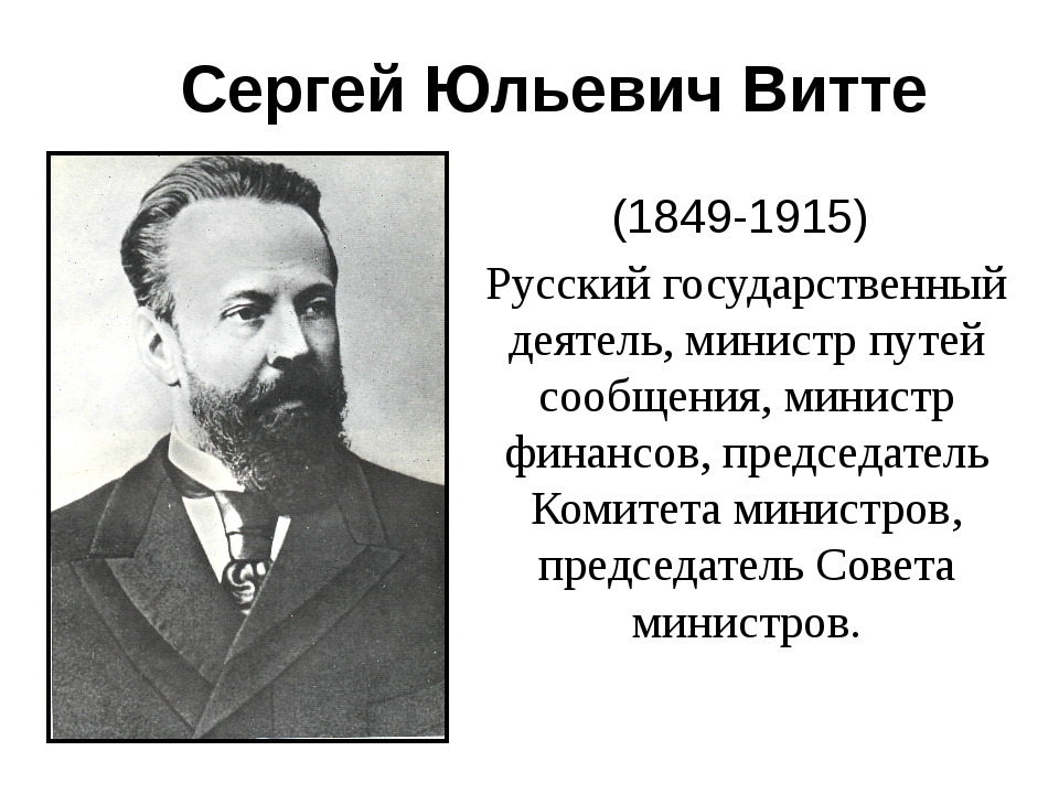 Сергей Юльевич Витте (1849-1915) Русский государственный деятель, министр пу...