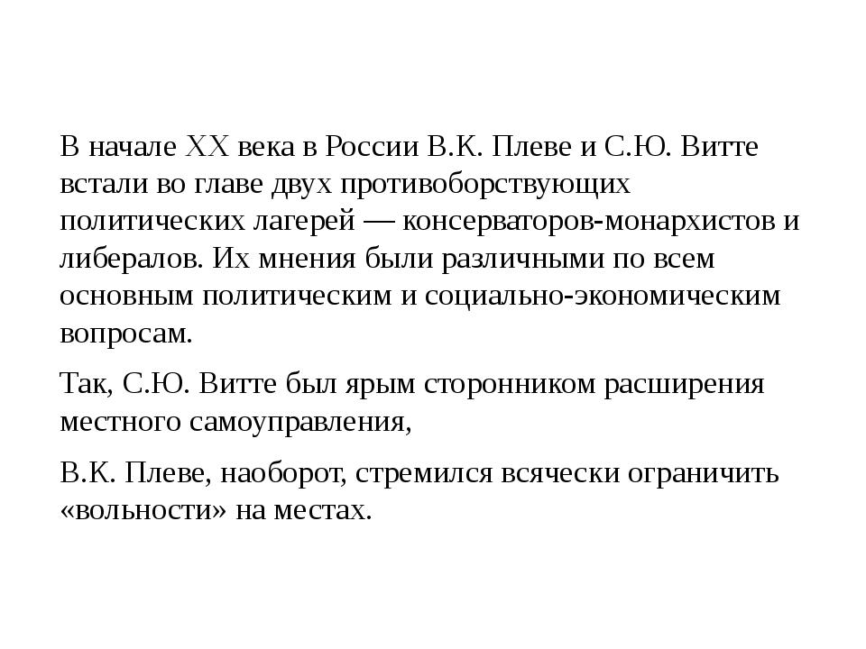 В начале XX века в России В.К. Плеве и С.Ю. Витте встали во главе двух против...
