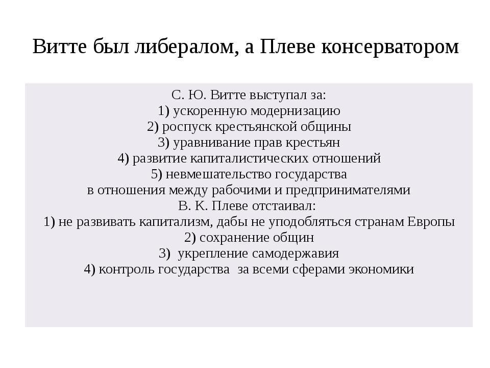 Виттебыллибералом,аПлевеконсерватором С. Ю. Виттевыступал за: 1)ускорен...