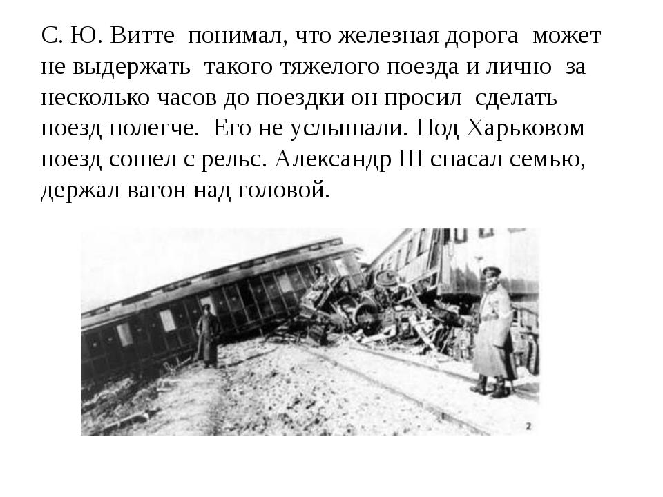 С. Ю. Витте понимал, что железная дорога может не выдержать такого тяжелого п...