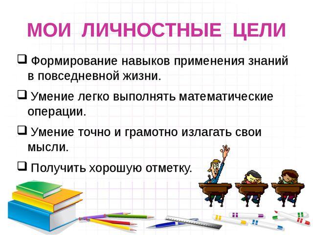 МОИ ЛИЧНОСТНЫЕ ЦЕЛИ Формирование навыков применения знаний в повседневной жиз...