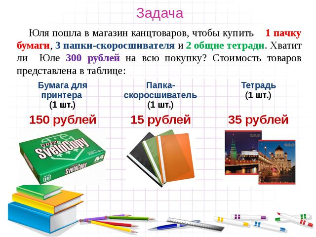 Задача Юля пошла в магазин канцтоваров, чтобы купить 1 пачку бумаги, 3 папки-...