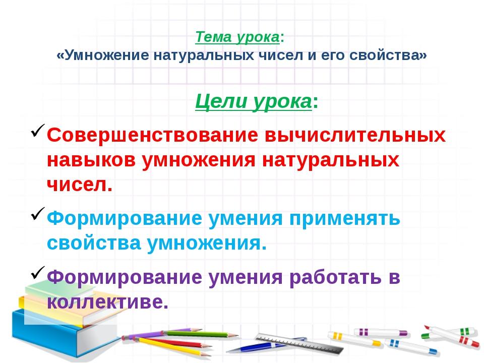 Тема урока: «Умножение натуральных чисел и его свойства» Цели урока: Совершен...