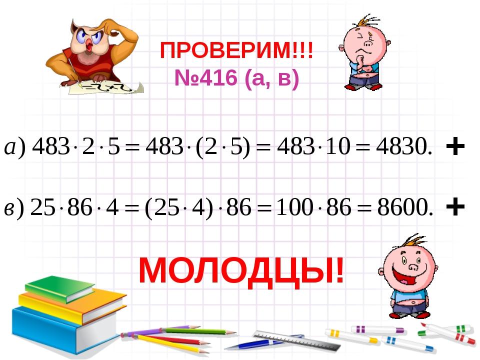 ПРОВЕРИМ!!! №416 (а, в) МОЛОДЦЫ! + +