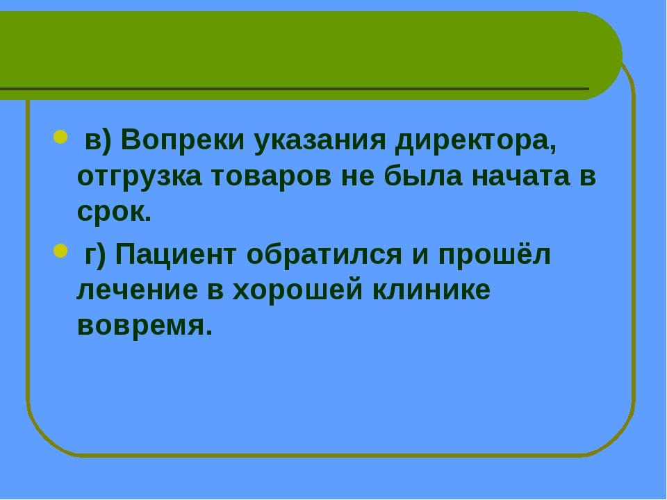 в) Вопреки указания директора, отгрузка товаров не была начата в срок. г) П...