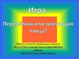 Работа учителя начальных классов МОУ СОШ с.Кышик Ханты-Мансийского района Кил