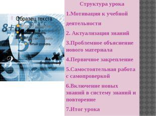 Структура урока 1.Мотивация к учебной деятельности 2. Актуализация знаний 3.П
