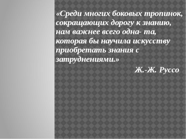 «Среди многих боковых тропинок, сокращающих дорогу к знанию, нам важнее всег...