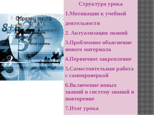 Структура урока 1.Мотивация к учебной деятельности 2. Актуализация знаний 3.П...