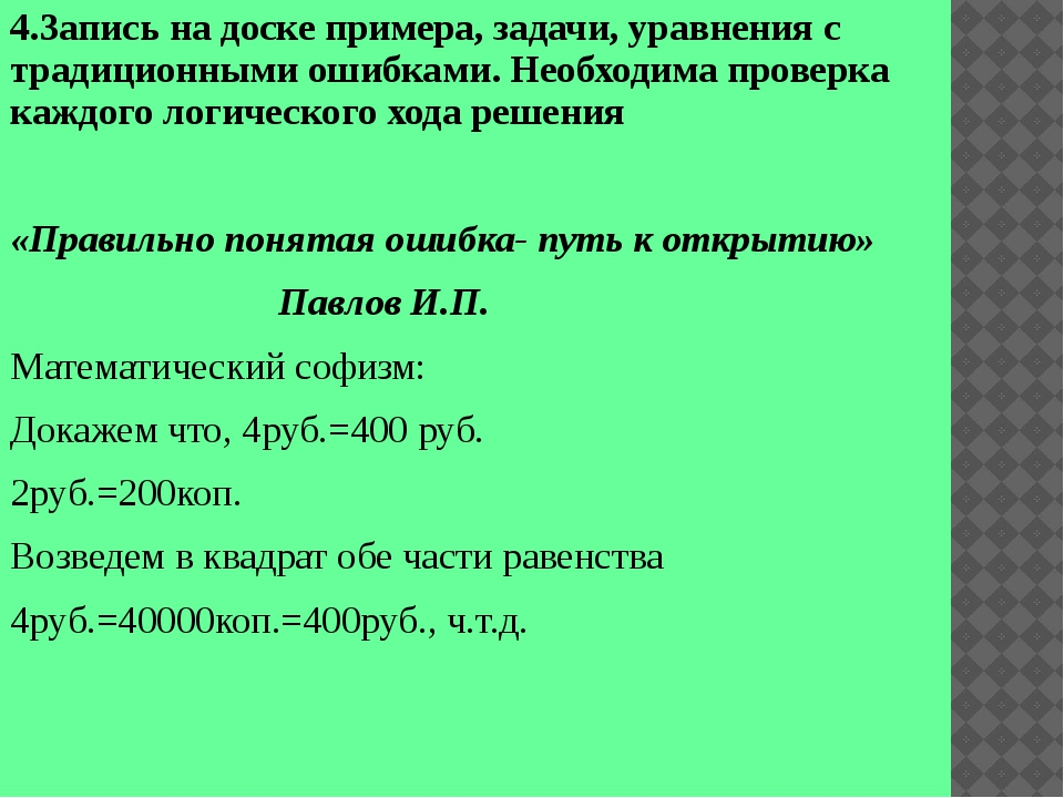 4.Запись на доске примера, задачи, уравнения с традиционными ошибками. Необхо...