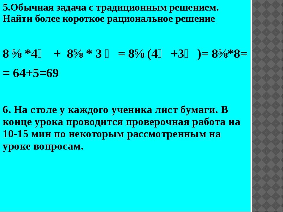 5.Обычная задача с традиционным решением. Найти более короткое рациональное р...