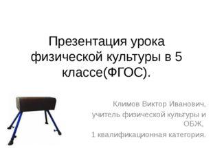 Презентация урока физической культуры в 5 классе(ФГОС). Климов Виктор Иванови