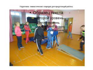 Подготовка гимнастических снарядов для предстоящей работы.