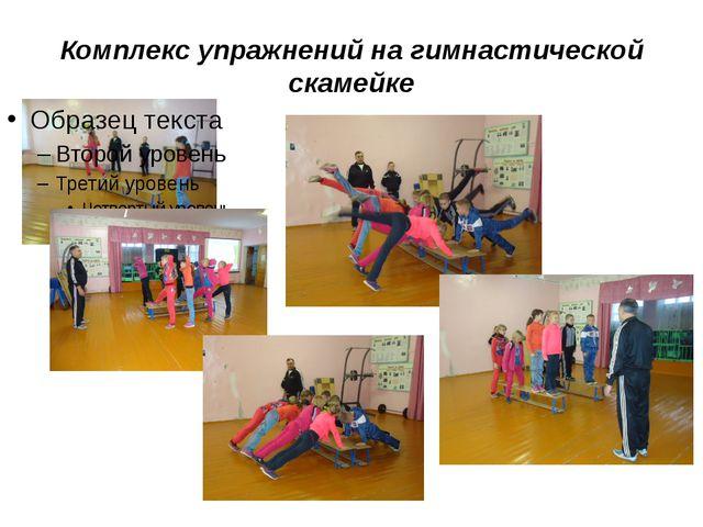 Комплекс упражнений на гимнастической скамейке