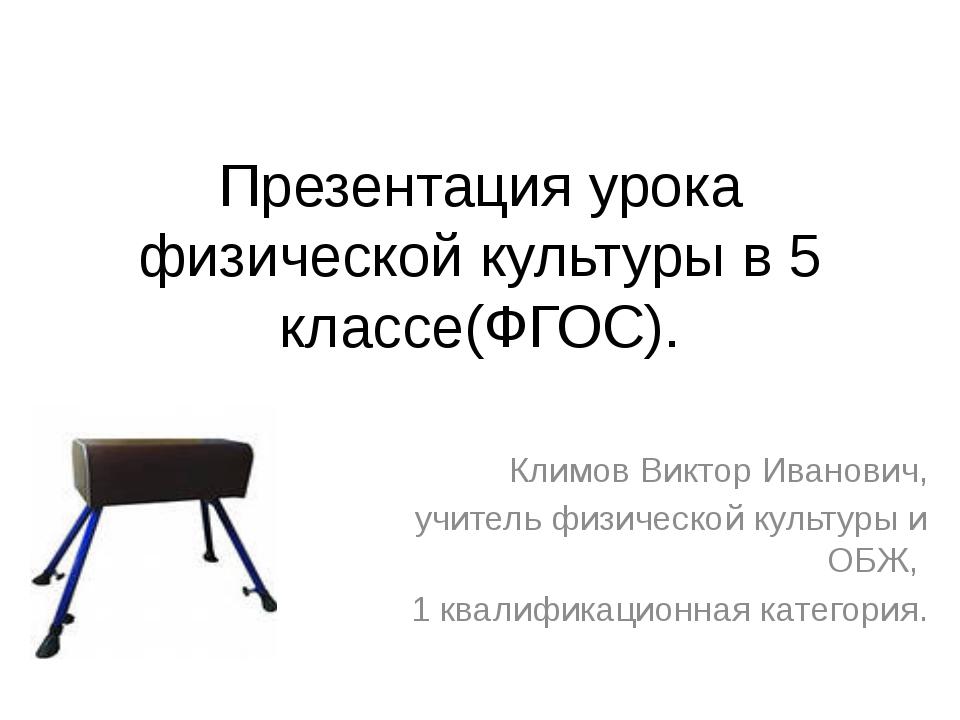 Презентация урока физической культуры в 5 классе(ФГОС). Климов Виктор Иванови...