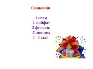 Синквейн 1 исем 2 сыйфат 3 фигыль Синоним Җөмлә
