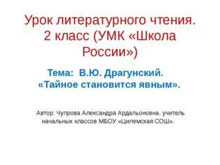 Урок литературного чтения. 2 класс (УМК «Школа России») Тема: В.Ю. Драгунский
