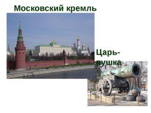 Московский кремль Царь-пушка