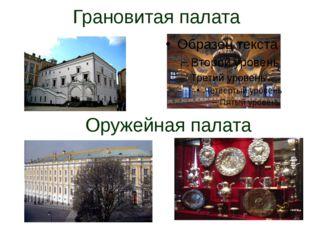 Грановитая палата Оружейная палата
