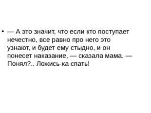 — А это значит, что если кто поступает нечестно, все равно про него это узнаю