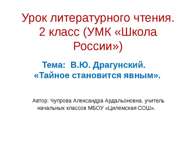Урок литературного чтения. 2 класс (УМК «Школа России») Тема: В.Ю. Драгунский...