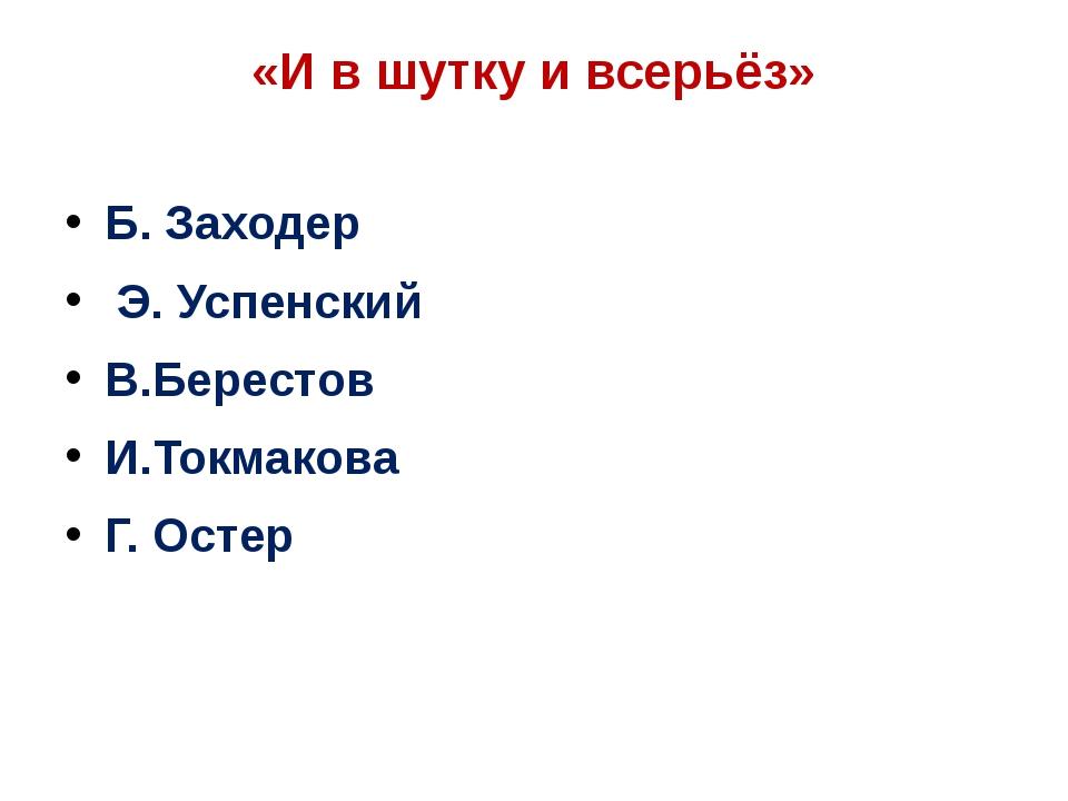 «И в шутку и всерьёз» Б. Заходер Э. Успенский В.Берестов И.Токмакова Г. Остер