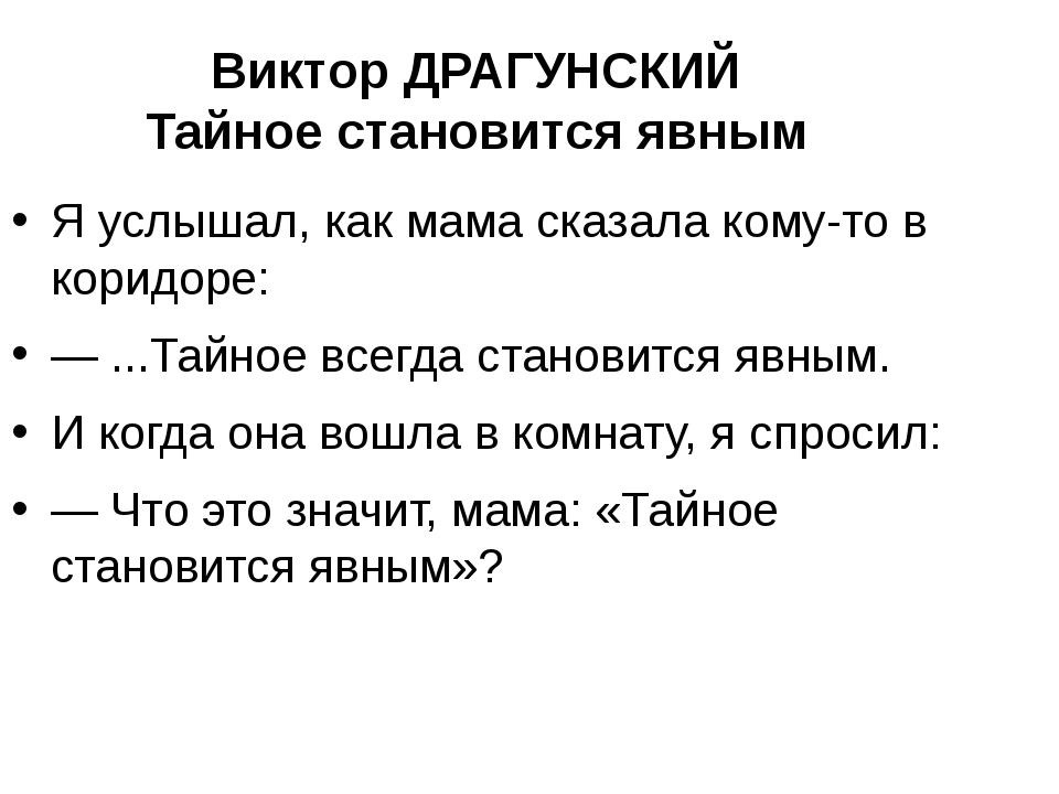 Виктор ДРАГУНСКИЙ Тайное становится явным Я услышал, как мама сказала кому-то...