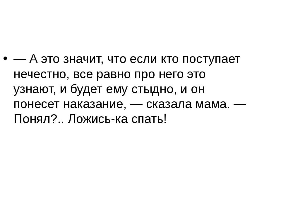 — А это значит, что если кто поступает нечестно, все равно про него это узнаю...