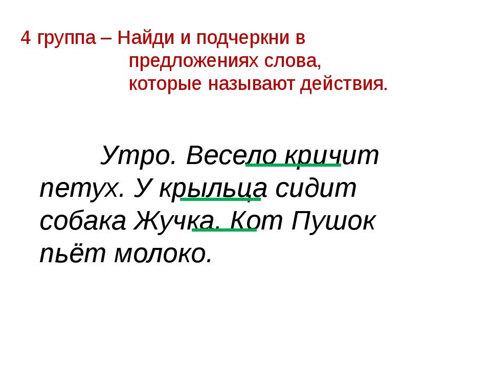 4 группа – Найди и подчеркни в предложениях слова, которые называют действия....