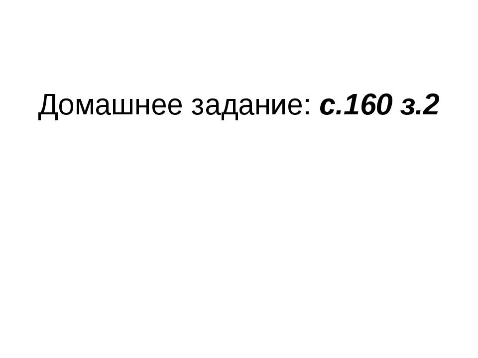 Домашнее задание: с.160 з.2