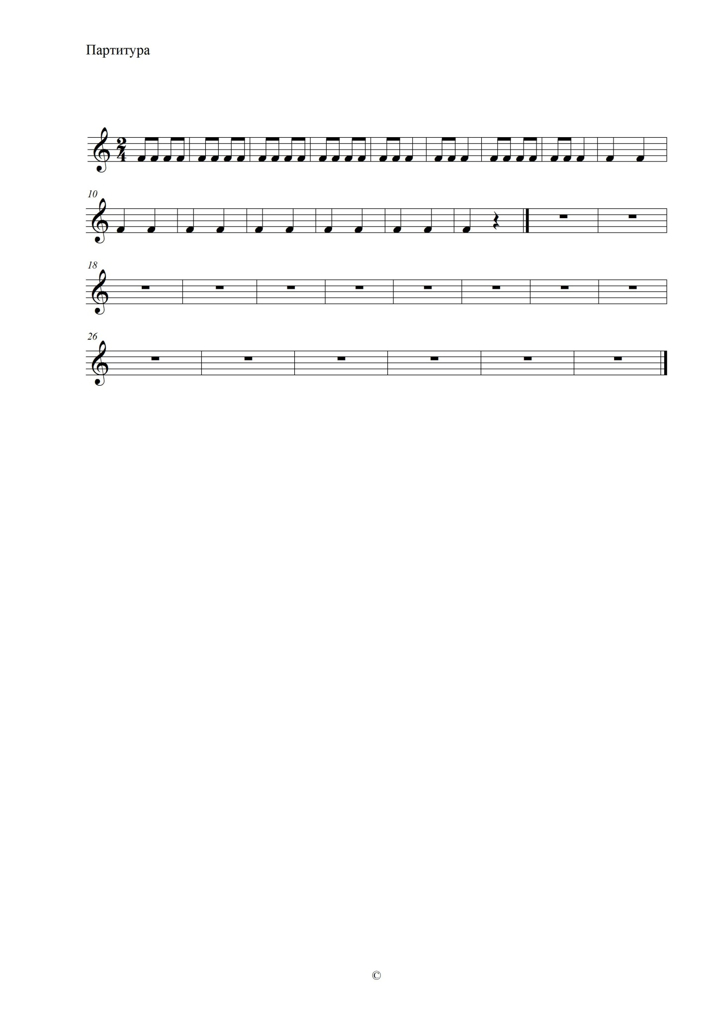 ритм 2