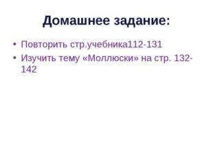 Домашнее задание: Повторить стр.учебника112-131 Изучить тему «Моллюски» на ст
