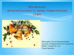 Мастер-класс мезенской росписи по дереву. Рождественские узоры. Мальцева Ольг