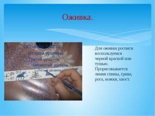 Оживка. Для оживки росписи воспользуемся черной краской или тушью. Прорисовыв