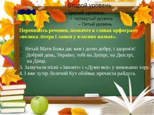 Перепишіть речення, позначте в словах орфограму «велика літера і лапки у вла