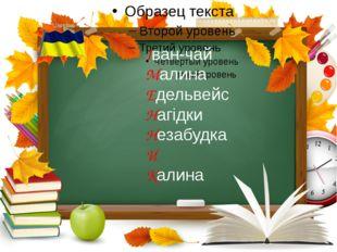 Іван-чай Малина Едельвейс Нагідки Незабудка И Калина