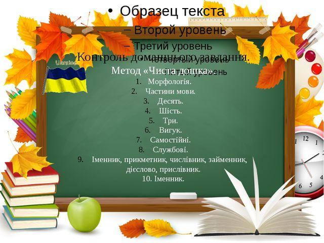 Контроль домашнього завдання. Метод «Чиста дошка». Морфологія. Частини мови....