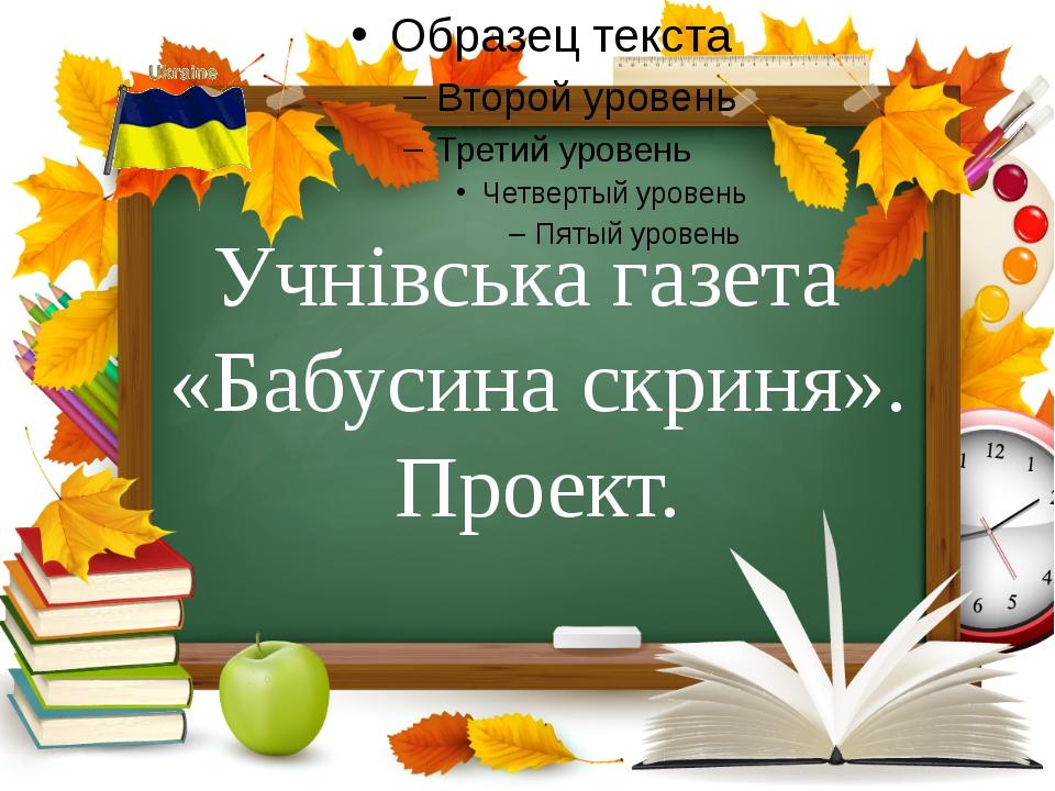 Учнівська газета «Бабусина скриня». Проект.