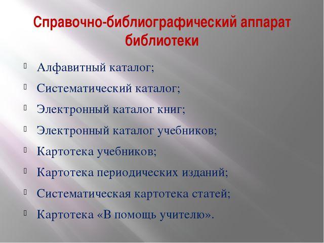 Справочно-библиографический аппарат библиотеки Алфавитный каталог; Систематич...