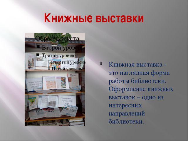 Книжные выставки Книжная выставка - это наглядная форма работы библиотеки. Оф...