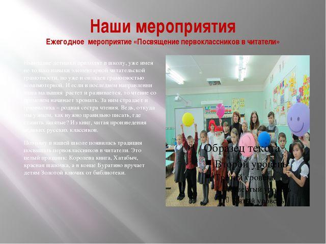 Наши мероприятия Ежегодное мероприятие «Посвящение первоклассников в читатели...