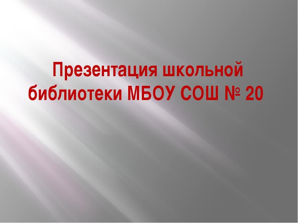 Презентация школьной библиотеки МБОУ СОШ № 20