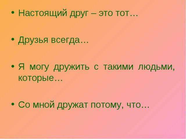 Настоящий друг – это тот… Друзья всегда… Я могу дружить с такими людьми, кото...