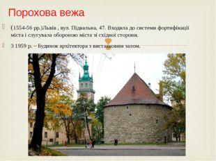 Належить донайстаріших святинь міста, він існував ще уXIII столітті зачасі