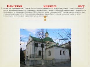 Це економічний і культурний центр Західної України. Місто заснував в середині