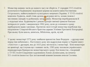 Сім з половиною віків міцно стоїть на українській землі Львів. З них всього д